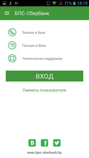 Скачать BPS-Sberbank (БПС Банк) для Андроид