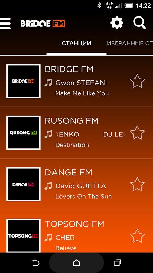 Скачать Bridge FM для Андроид