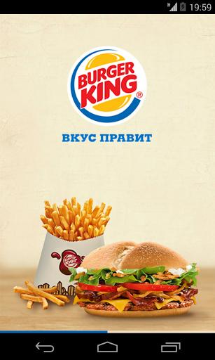 Скачать BURGER KING RU для Андроид