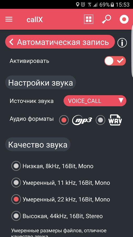 Скачать CallX для Андроид