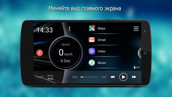 Car Launcher Pro для Андроид