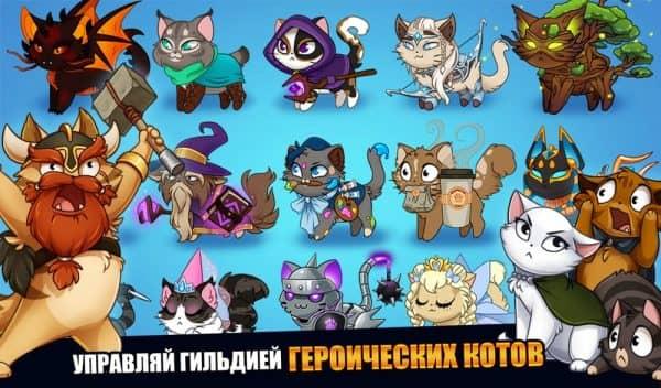 Скачать Castle Cats для Андроид