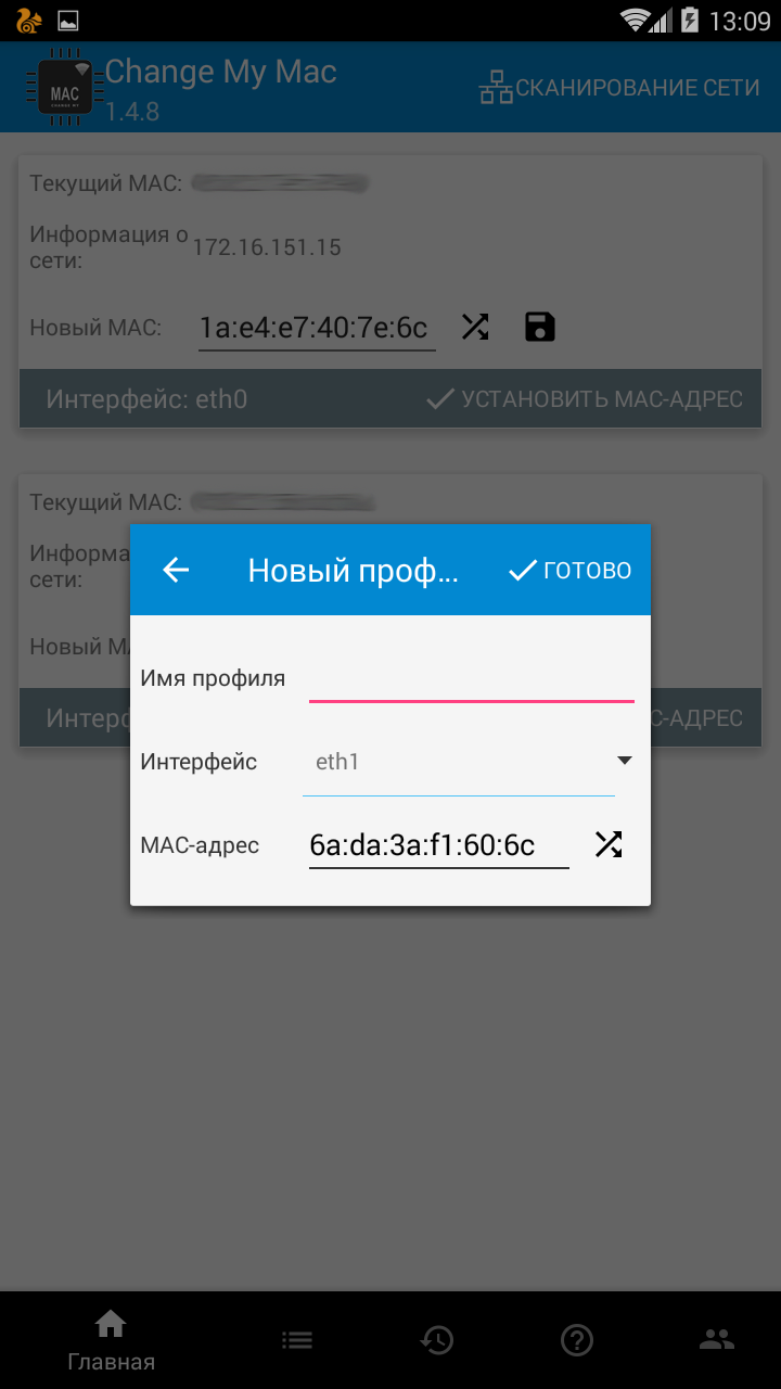 Скачать Change My MAC для Андроид