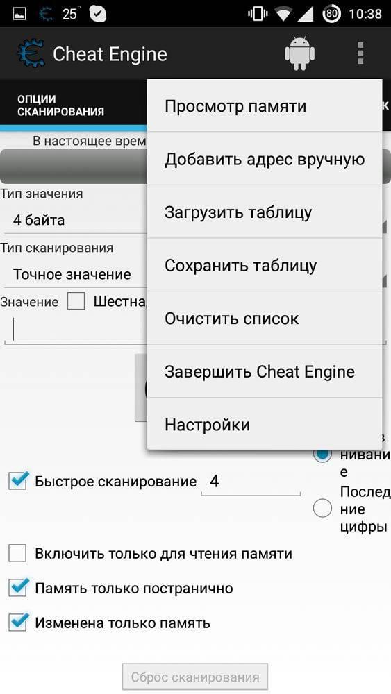Скачать Cheat Engine для Андроид