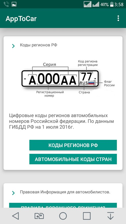 Check Engine. OBD2/ELM327 для Андроид