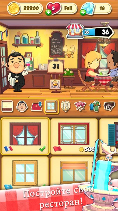 Скачать Chefs Quest для Андроид