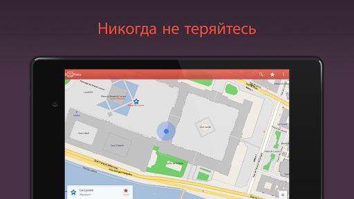 Скачать City Maps 2Go для Андроид