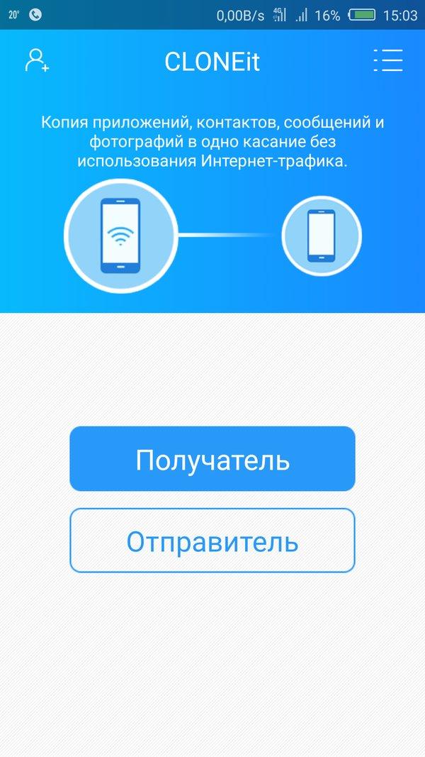 Скачать CLONEit для Андроид