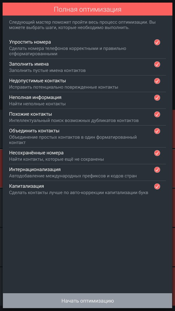 Скачать Contacts Optimizer для Андроид