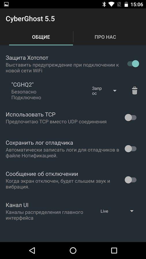 Скачать CyberGhost для Андроид