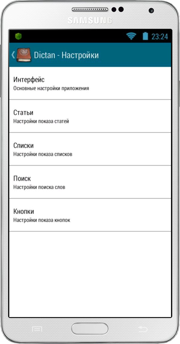 Скачать Dictan для Андроид