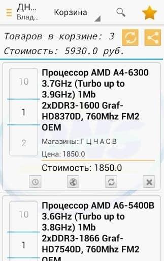 Скачать ДНС Клиент для Андроид