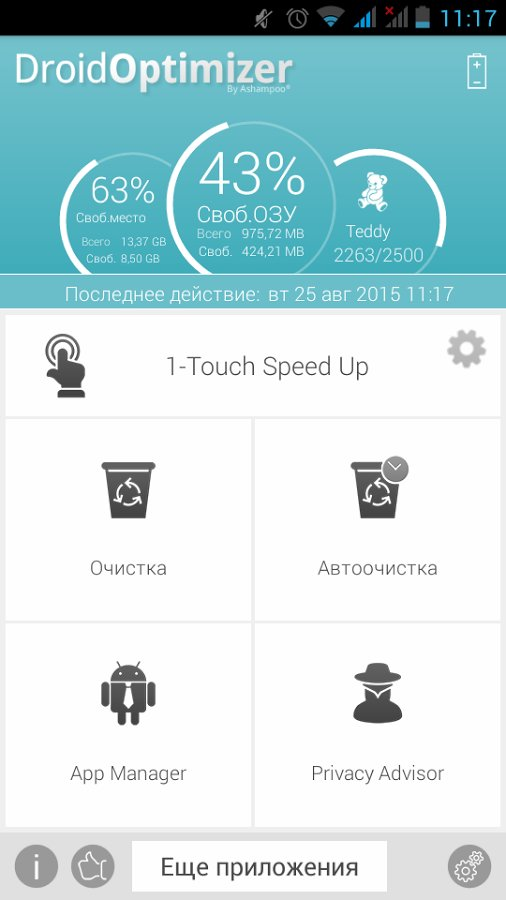 Droid Optimizer для Андроид
