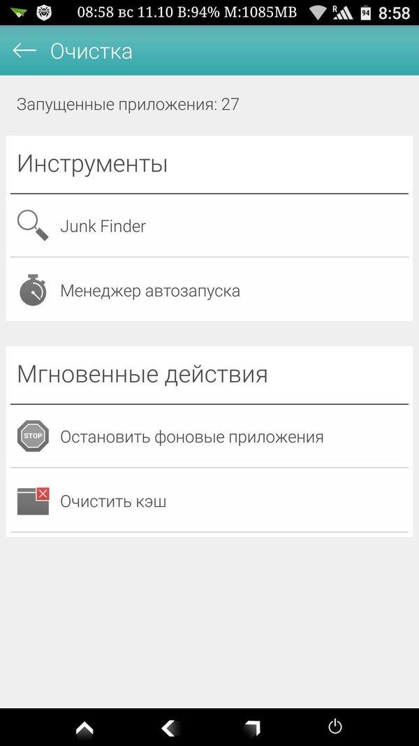 Скачать Droid Optimizer для Андроид
