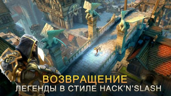 Скачать Dungeon Hunter 5 для Андроид