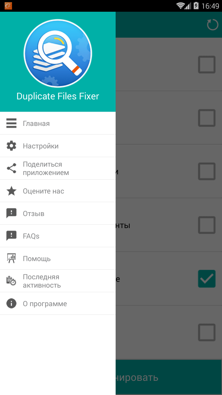 Скачать Duplicate Files Fixer для Андроид