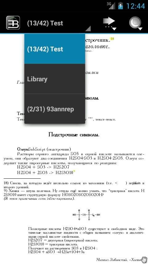 Скачать EBookDroid для Андроид