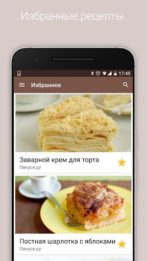 Скачать Едаплан для Андроид