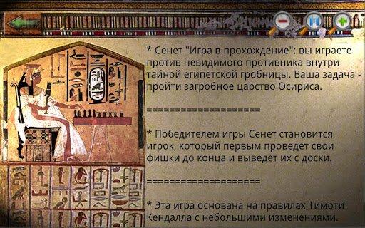 Египетский Сенет (Игра Египет) для Андроид