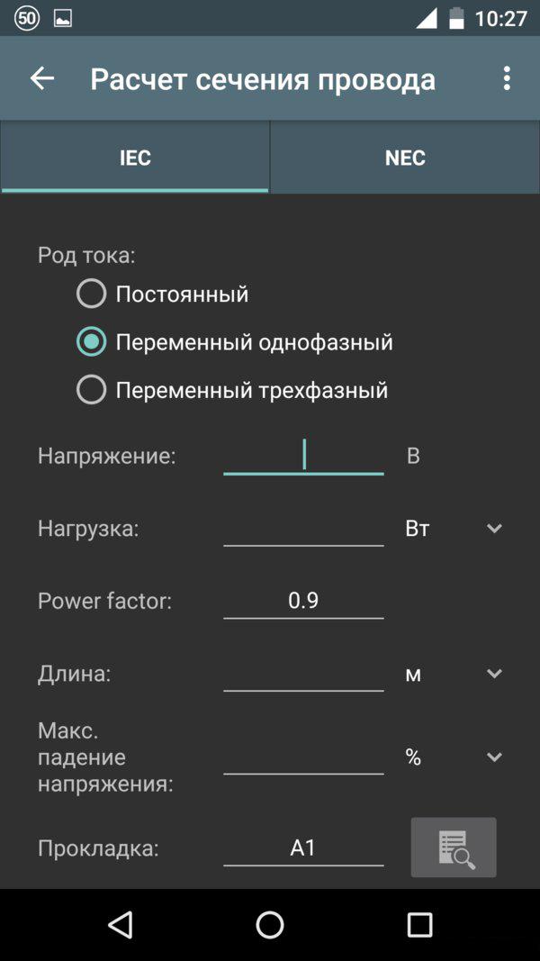 Скачать Электрические расчеты для Андроид
