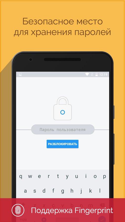Скачать Enpass для Андроид