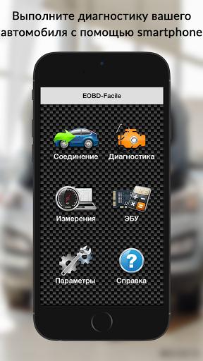 Скачать E OBD2 Facile диагностика Авто для Андроид