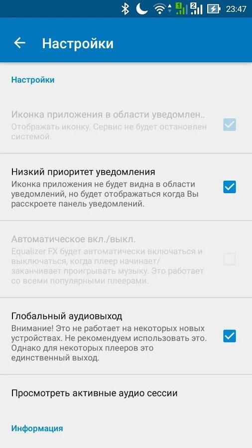 Скачать Equalizer FX для Андроид