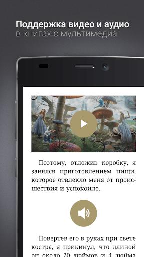 Скачать eReader Prestigio: Читалка для Андроид