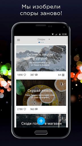 Скачать Eristica — споры с друзьями для Андроид