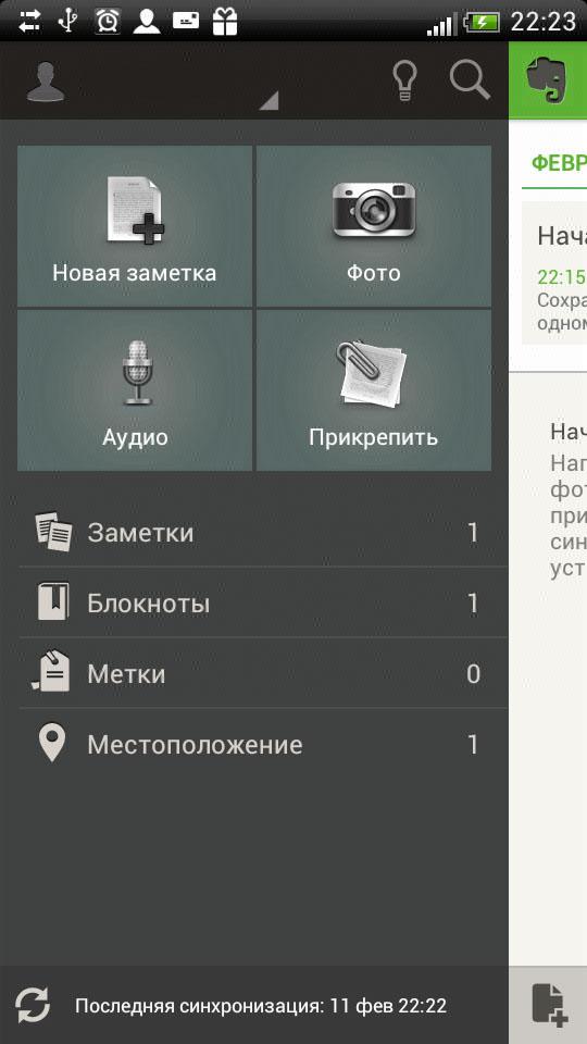 Скачать Evernote для Андроид