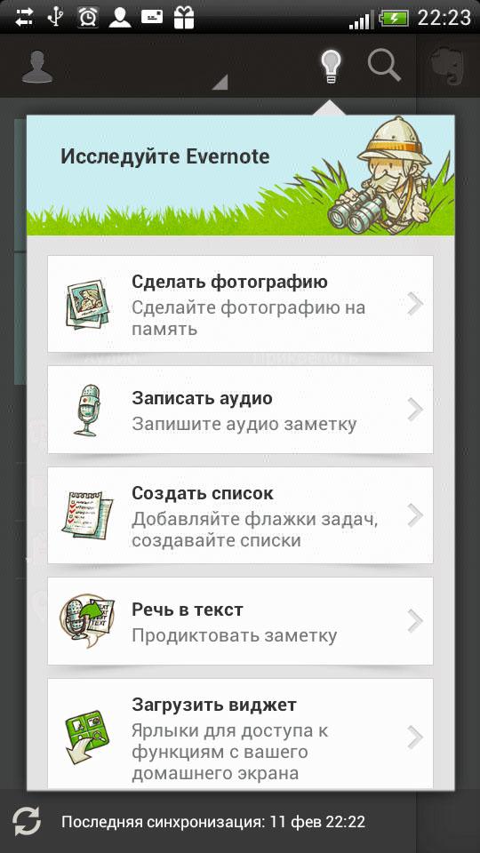 Evernote для Андроид