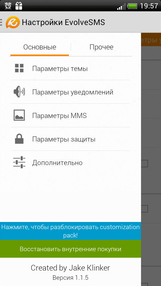 Скачать EvolveSMS для Андроид