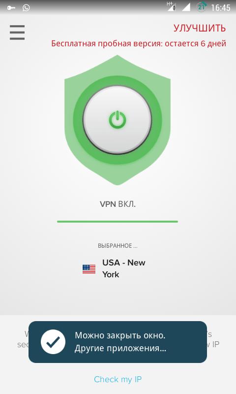 Скачать ExpressVPN для Андроид