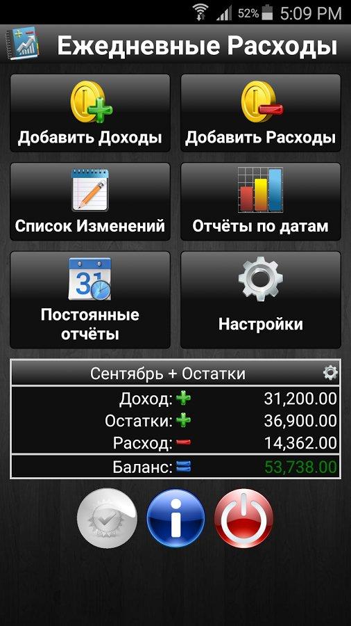 Скачать Ежедневные Расходы для Андроид