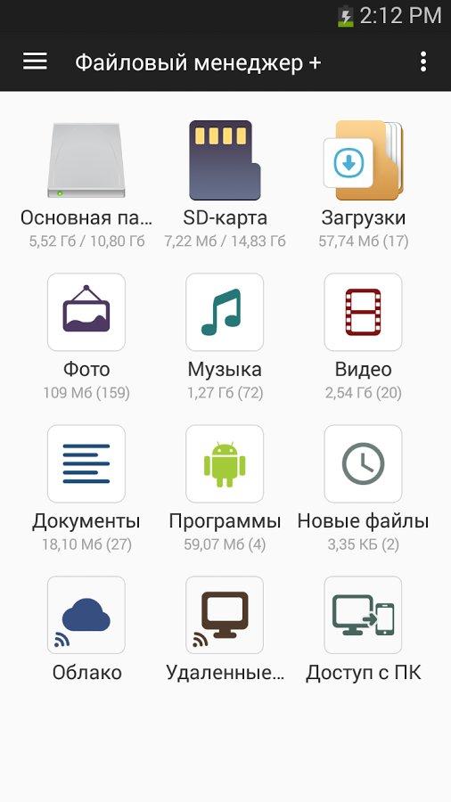 Скачать Файловый менеджер для Андроид