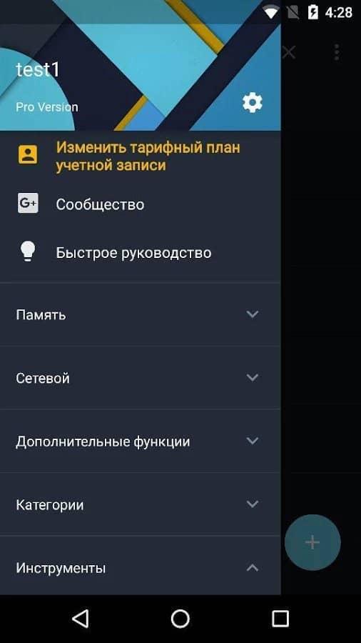 Скачать File Expert для Андроид