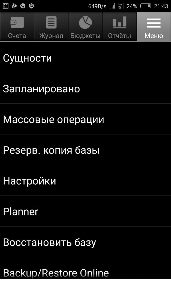 Скачать Financisto для Андроид