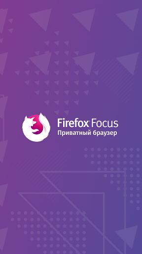 Скачать Firefox Focus: Приватный браузер для Андроид