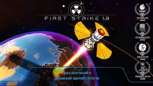 Скачать First Strike для Андроид