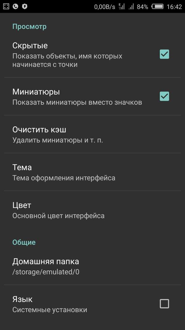 Скачать Fo File Manager для Андроид