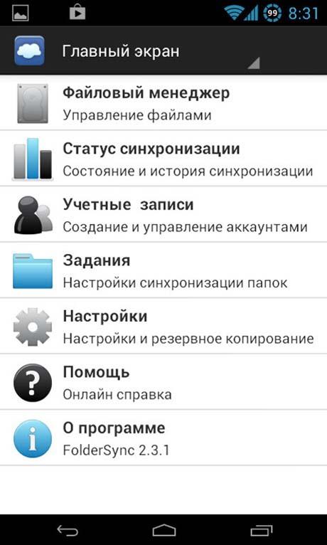 Скачать FolderSync для Андроид