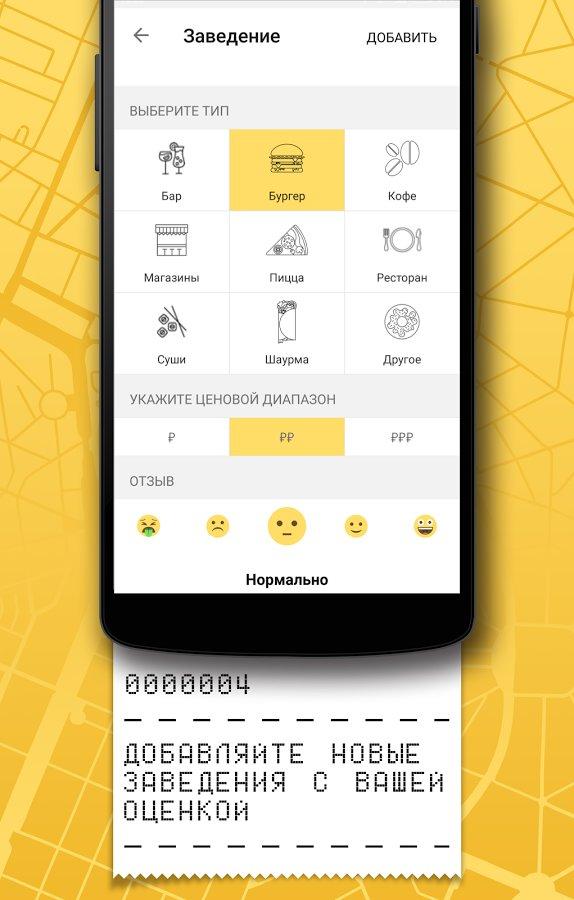 FoodMap — вся еда на карте для Андроид