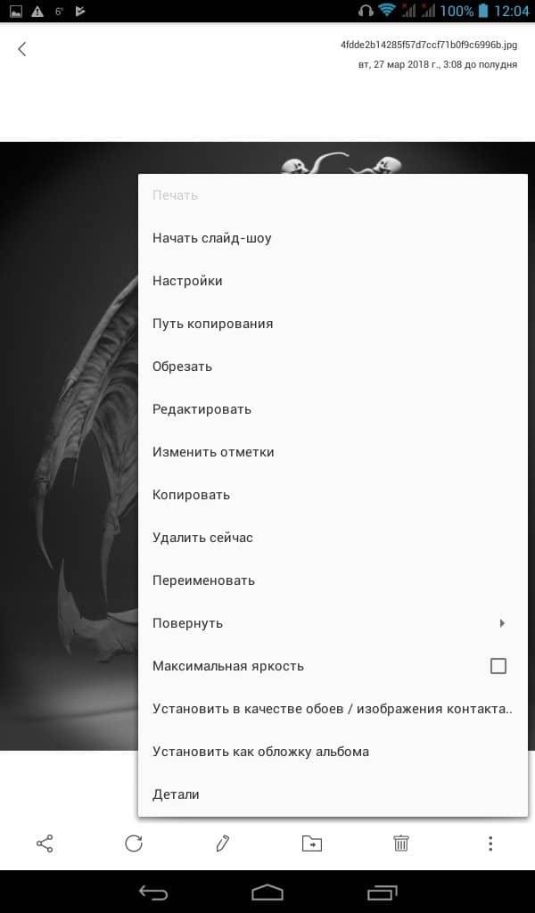 Скачать FOTO Gallery для Андроид