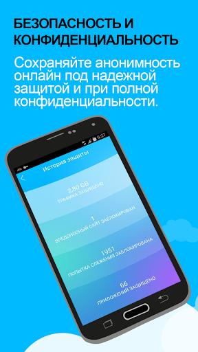 F-Secure Freedome VPN для Андроид