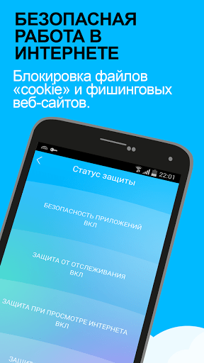 Скачать F-Secure Freedome VPN для Андроид