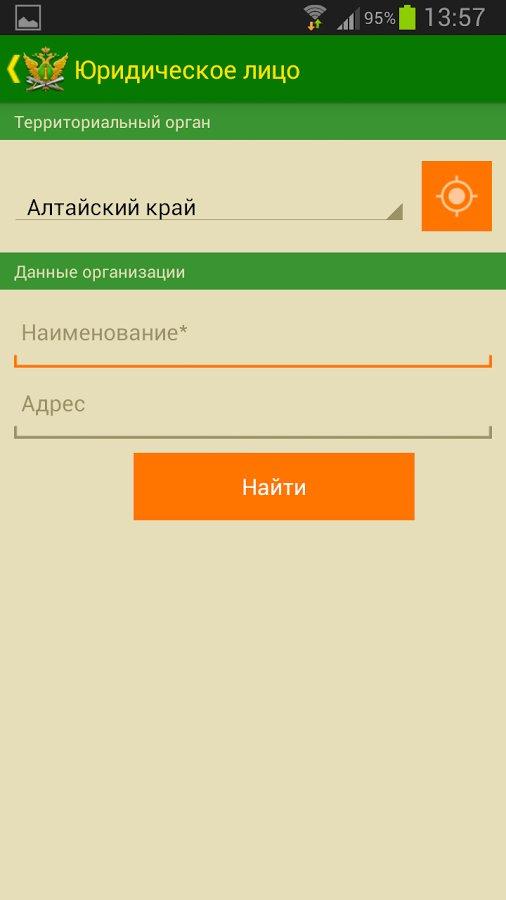 Скачать ФССП для Андроид