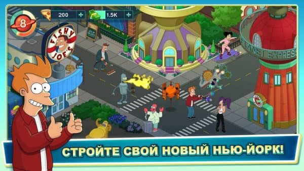 Скачать Futurama: Worlds of Tomorrow для Андроид