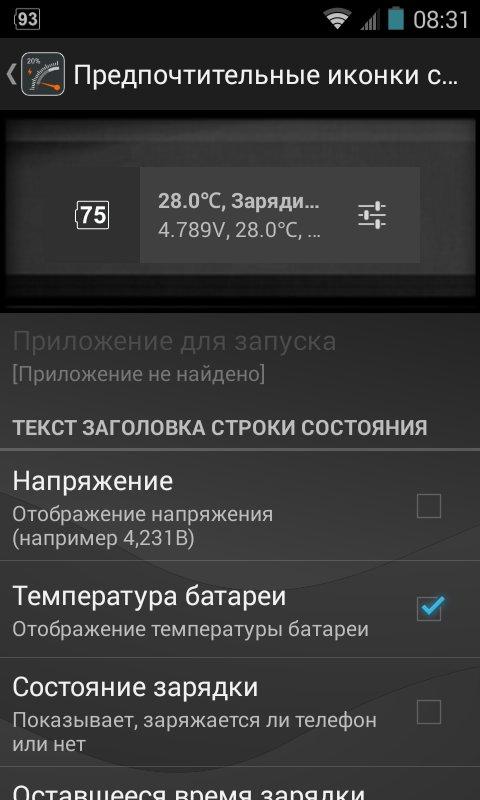 Скачать Gauge Battery Widget для Андроид