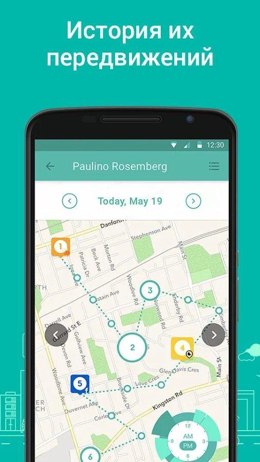 Скачать GeoZilla — Семейный локатор для Андроид
