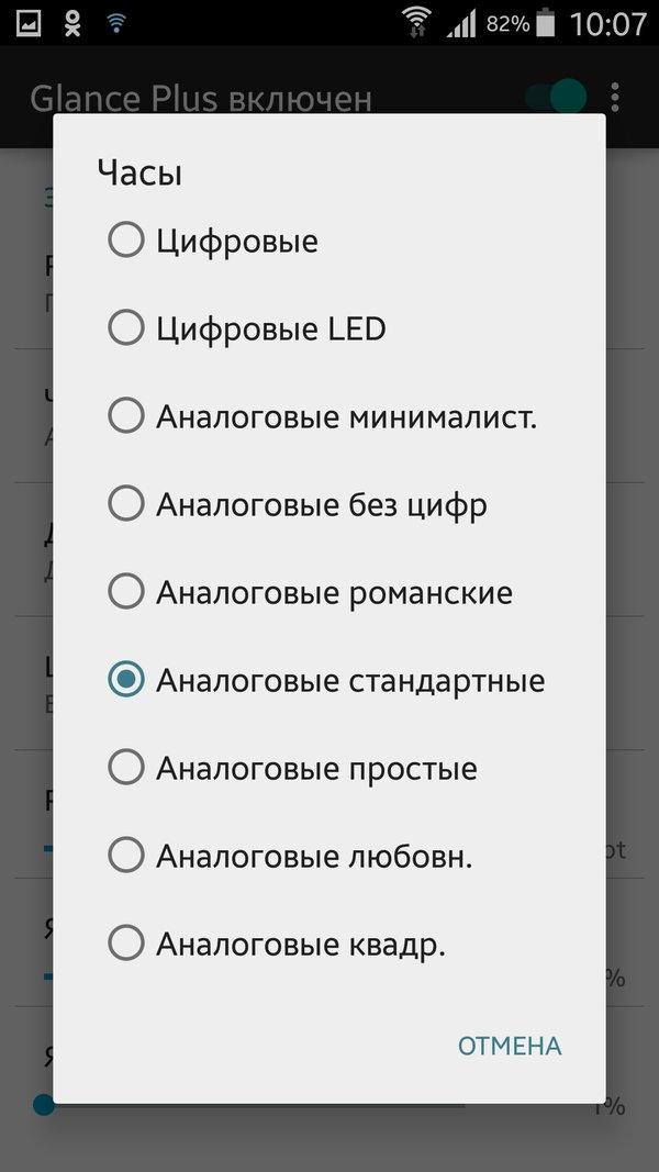 Скачать Glance Plus для Андроид
